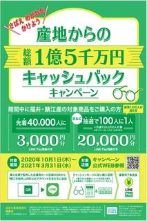 鯖江のめがねを掛けようキャンペーン.jpg